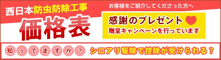 西日本防虫防除工事価格表 お客様をご紹介してくださった方へ 感謝のプレゼント贈呈キャンペーンを行っています。 知っていますか? シロアリ駆除で控除が受けられる?