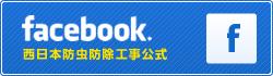 西日本防虫防除工事公式 facebook