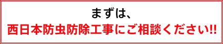 まずは、西日本防虫防除工事にご相談ください!!